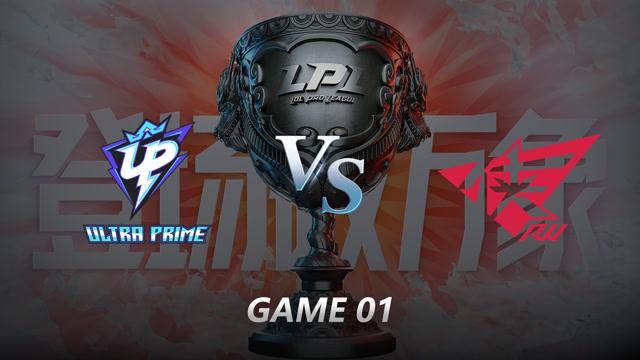 2021LPL夏季赛常规赛 UP VS RW 第一局