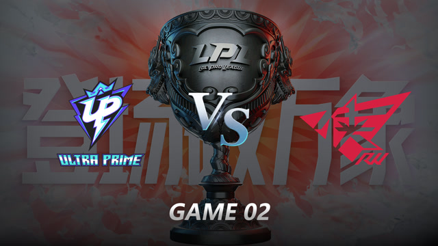 2021LPL夏季赛常规赛 UP VS RW 第二局
