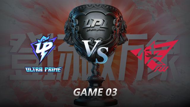 2021LPL夏季赛常规赛 UP VS RW 第三局
