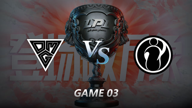 2021LPL夏季赛常规赛 OMG VS IG 第三局