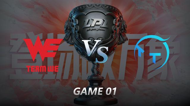 2021LPL夏季赛常规赛 WE VS TT 第一局