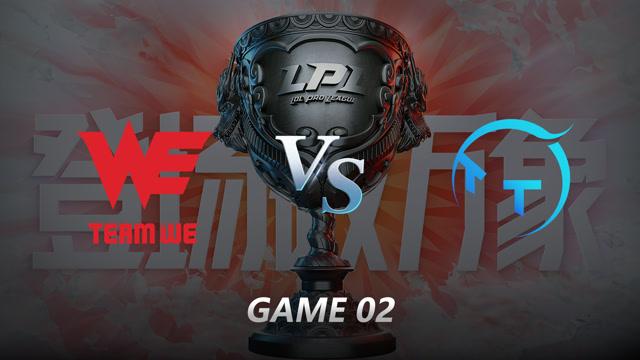 2021LPL夏季赛常规赛 WE VS TT 第二局