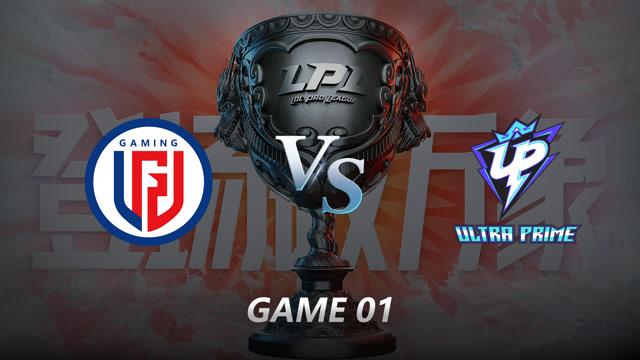 2021LPL夏季赛常规赛 LGD VS UP 第一局