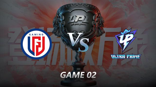 2021LPL夏季赛常规赛 LGD VS UP 第二局