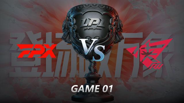 2021LPL夏季赛常规赛 FPX VS RW 第一局