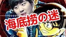 污妖王柯南:SKT1海底捞之谜!