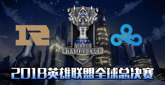 2018全球总决赛小组赛第一日:RNG vs C9