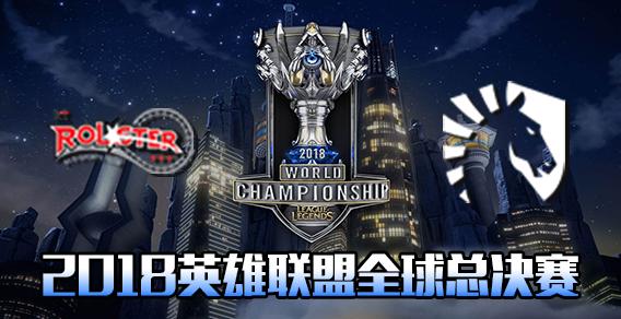 2018全球总决赛小组赛第一日:KT vs TL