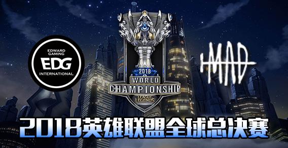 2018全球总决赛小组赛第一日:EDG vs MAD