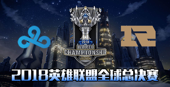 S8小组赛比赛视频Day5 RNG vs C9 加赛