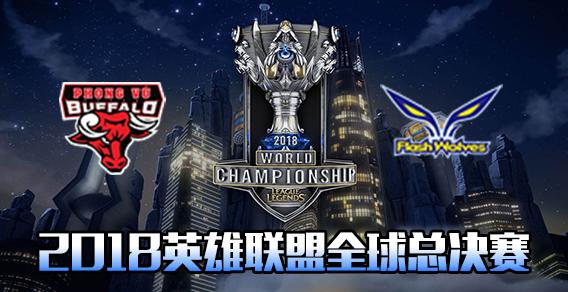 2018全球总决赛小组赛第一日:PVB vs FW