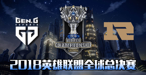 S8小组赛比赛视频Day5 RNG vs GEN.G