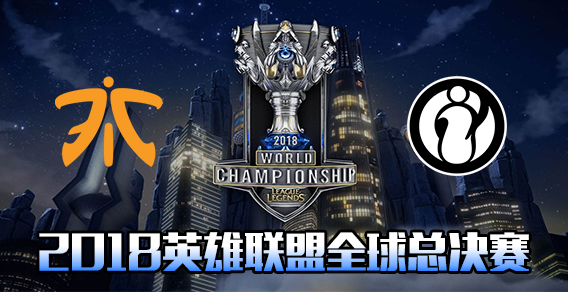 S8小组赛比赛视频Day8 IG vs FNC