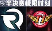 SKT vs OG极限时刻:嫂子机智传送,韩队再续不败传奇