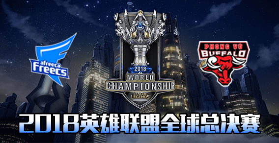 S8小组赛比赛视频Day6 PVB vs AFS