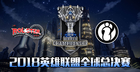 S8淘汰赛比赛视频 KT vs IG 第1场