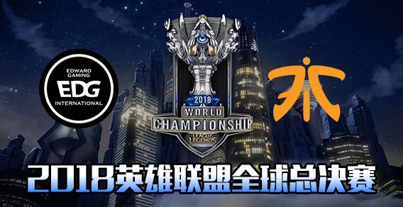 S8淘汰赛比赛视频 FNC vs EDG 第3场