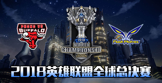 S8小组赛比赛视频Day6 FW vs PVB