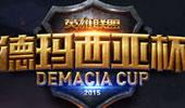 2015德玛西亚杯总决赛:EDG vs iG