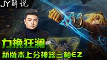 JY解说:力挽狂澜 新版本上分神器三相EZ