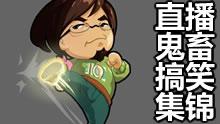 拳师认真直播系列:直播鬼畜搞笑集锦!