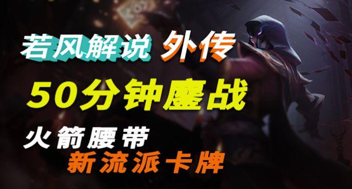 【若风解说外传】 06 四大龙双远古龙!超神卡牌究极翻盘!
