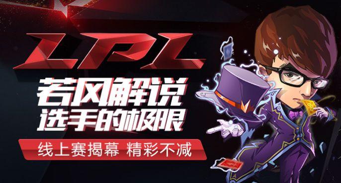 【若风解说】选手的极限―2020LPL第一周赛事盘点